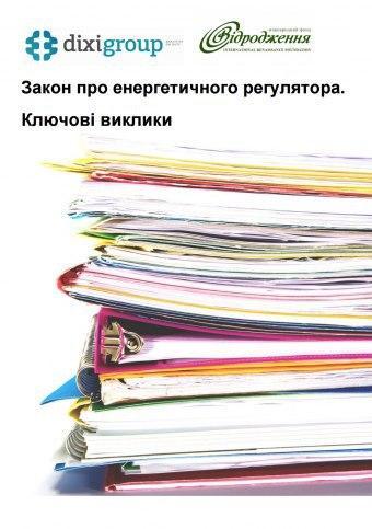 """Аналітична записка """"Закон про енергетичного регулятора. Ключові виклики"""""""