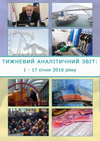 Тижневий аналітичний звіт: 1 – 17 січня 2016 року