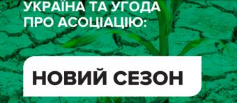 Україна та Угода про Асоціацію: новий сезон (моніторинговий звіт за 9 місяців 2019)