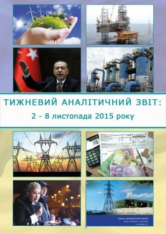 Тижневий аналітичний звіт: 2 – 8 листопада 2015 року