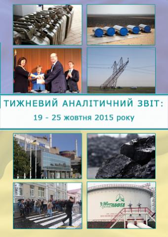 Тижневий аналітичний звіт: 19 – 25 жовтня 2015 року