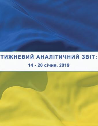 Тижневий аналітичний звіт: 14 січня – 20 січня 2019
