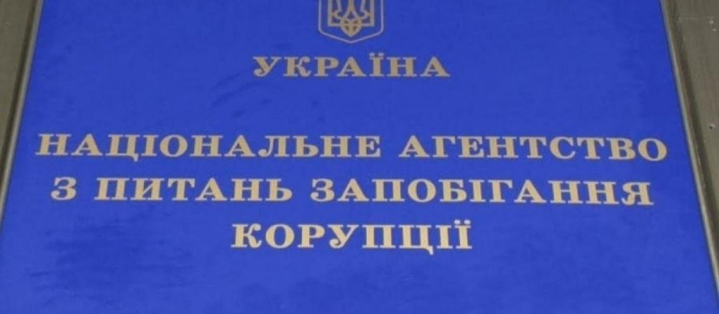 The NACP has approved the anti-corruption program of the Ministry of Energy and Coal Industry: the document includes proposals by DiXi Group