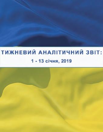 Тижневий аналітичний звіт: 1 січня – 13 січня 2019