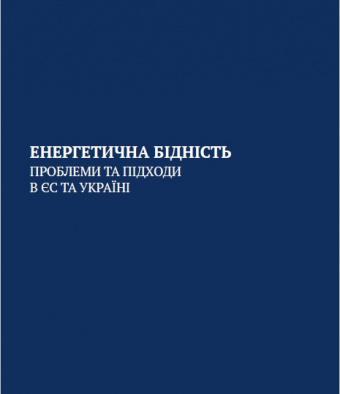 Енергетична бідність. Проблеми та підходи в ЄС та Україні