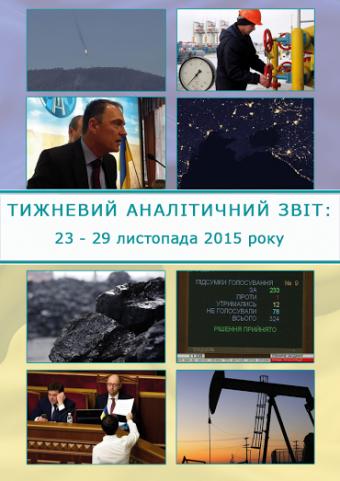 Тижневий аналітичний звіт: 23 – 29 листопада 2015 року