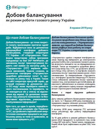 DiXi Group Alert: Добове балансування як режим роботи газового ринку України