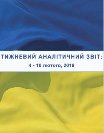 Тижневий аналітичний звіт: 4 лютого – 10 лютого 2019