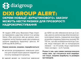 DiXi Group Alert: протокол щодо умов транзиту російського газу зафіксував компроміси, однак викликав додаткові питання