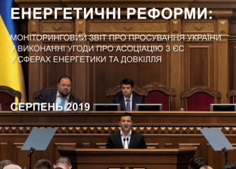 Моніторинговий звіт про просування України у виконанні Угоди про Асоціацію з Європейським Союзом у сферах енергетики та довкілля за серпень 2019 року