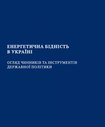 «Енергетична бідність в Україні»