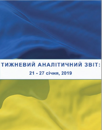 Тижневий аналітичний звіт: 21 січня – 27 січня 2019