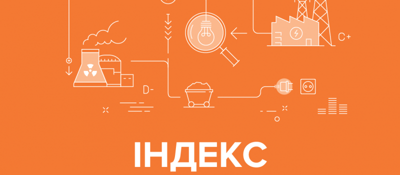 Ukraine's Energy Transparency Index 2019: is there any progress?