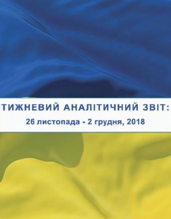 Тижневий аналітичний звіт: 26 листопада – 2 грудня 2018