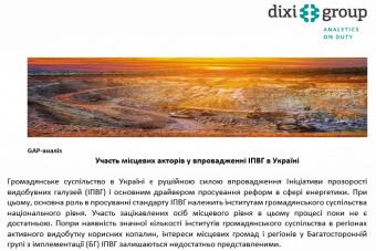 GAP-аналіз: Участь місцевих акторів у впровадженні ІПВГ в Україні