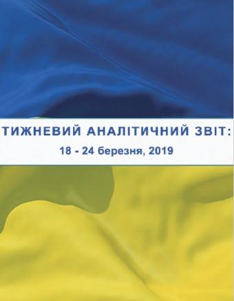 Тижневий аналітичний звіт: 18 березня – 24 березня 2019