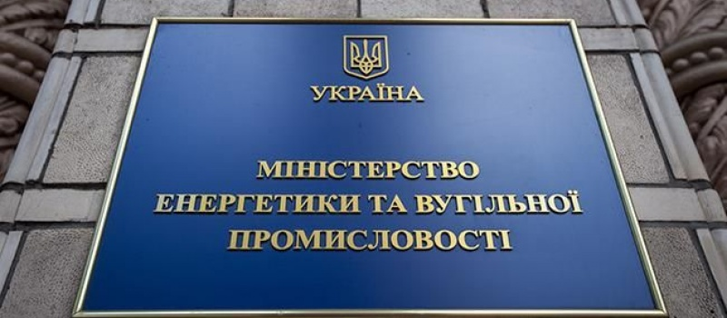 First stage of data audit at the Ministry of Energy completed