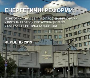 Енергетичні реформи: моніторинговий звіт просування України у виконанні Угоди про асоціацію з ЄС у сферах енергетики та довкілля