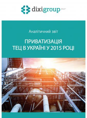 """Аналітичний звіт """"Приватизація ТЕЦ в Україні у 2015 році"""""""