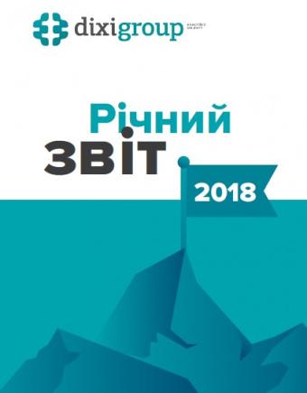Звіт про діяльність аналітичного центру DIXI GROUP у 2018 році
