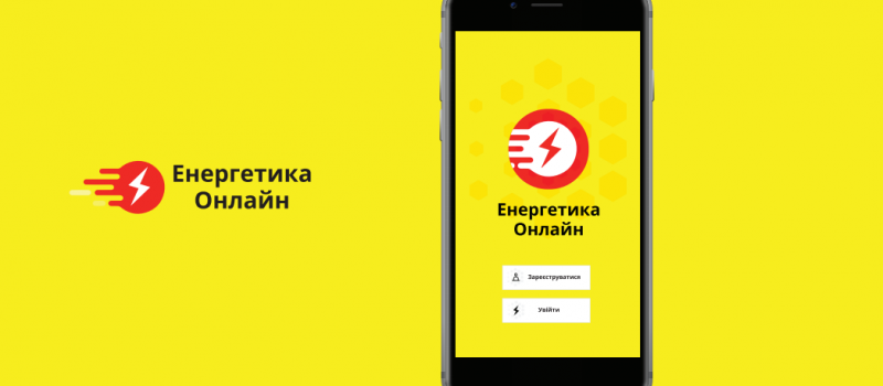 Energy Online App is available for download