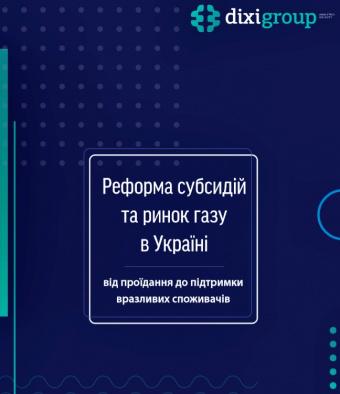 Реформа субсидій та ринок газу в Україні: від проїдання до підтримки вразливих споживачів