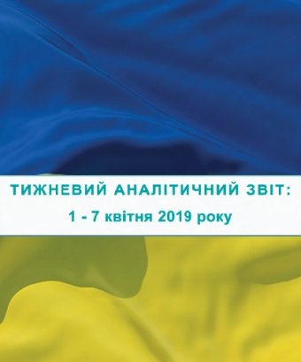 Тижневий аналітичний звіт: 1 квітня – 7 квітня 2019