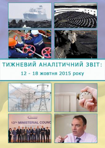 Тижневий аналітичний звіт: 12 – 18 жовтня 2015 року