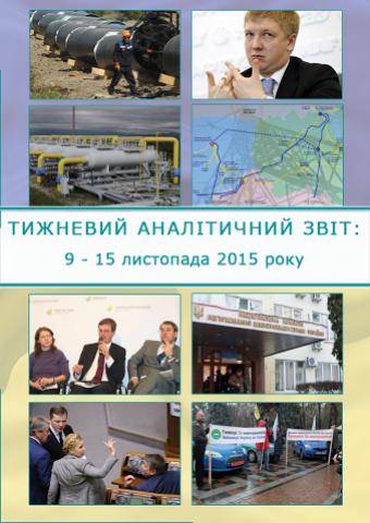 Тижневий аналітичний звіт: 9 – 15 листопада 2015 року