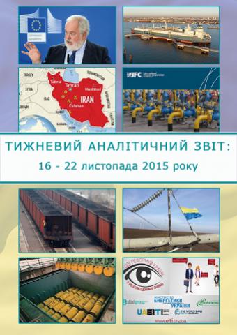 Тижневий аналітичний звіт: 16 – 22 листопада 2015 року