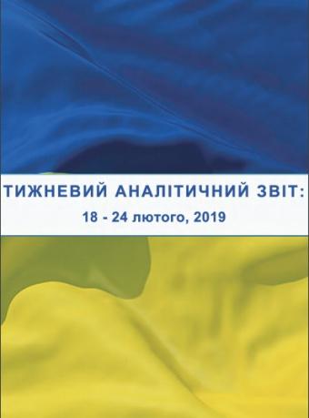 Тижневий аналітичний звіт: 18 лютого – 24 лютого 2019