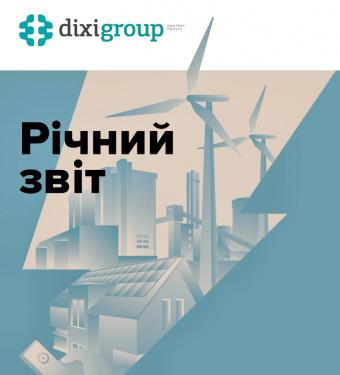 Звіт DiXi Group за 2019 рік