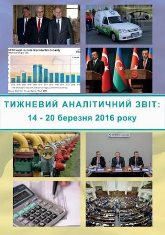 Тижневий аналітичний звіт: 14 – 20 березня 2016 року