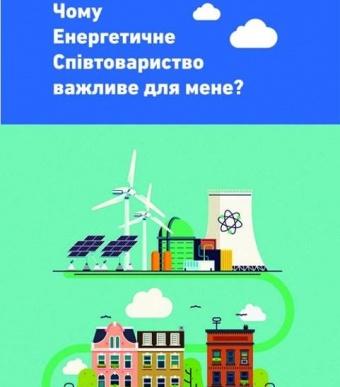 """""""Чому Енергетичне Співтовариство важливе для мене?"""""""