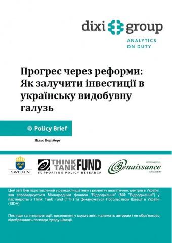Прогрес через реформи: Як залучити інвестиції в українську видобувну галузь