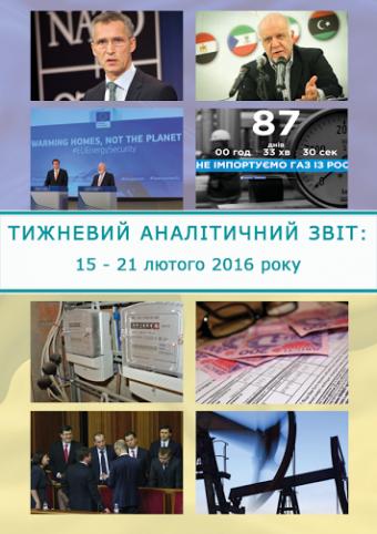 Тижневий аналітичний звіт: 15 – 21 лютого 2016 року