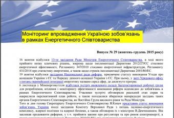 Моніторинг впровадження Україною зобов'язань в рамках Енергетичного Співтовариства. Випуск 29