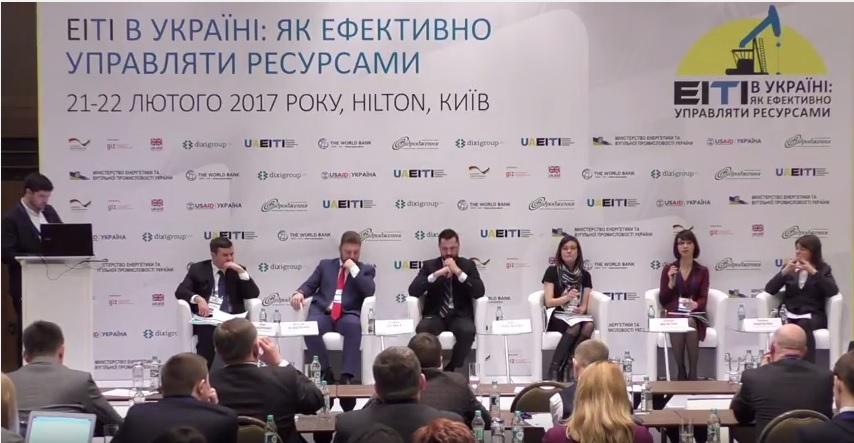 EITI в Україні: як ефективно управляти ресурсами. День 1-й