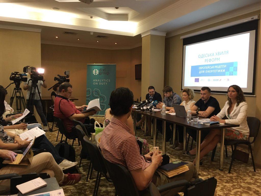 «Одеська хвиля реформ. Європейські правила для енергетики»