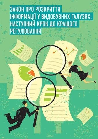 Закон про розкриття інформації у видобувних галузях: наступний крок до кращого регулювання