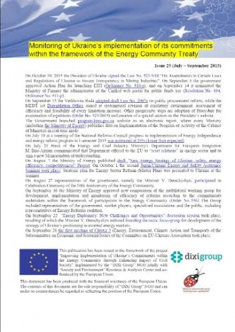 Monitoring of Ukraine's implementation of its commitments in the framework of the Energy Community. Release No.25