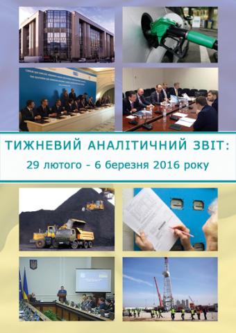 Тижневий аналітичний звіт: 29 лютого – 6 березня 2016 року