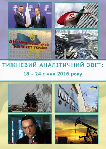 Тижневий аналітичний звіт: 18 – 24 січня 2016 року