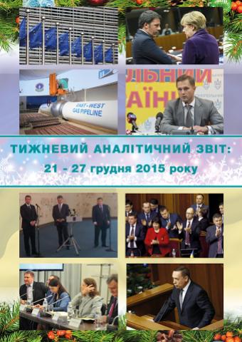 Тижневий аналітичний звіт: 21 – 27 грудня 2015 року