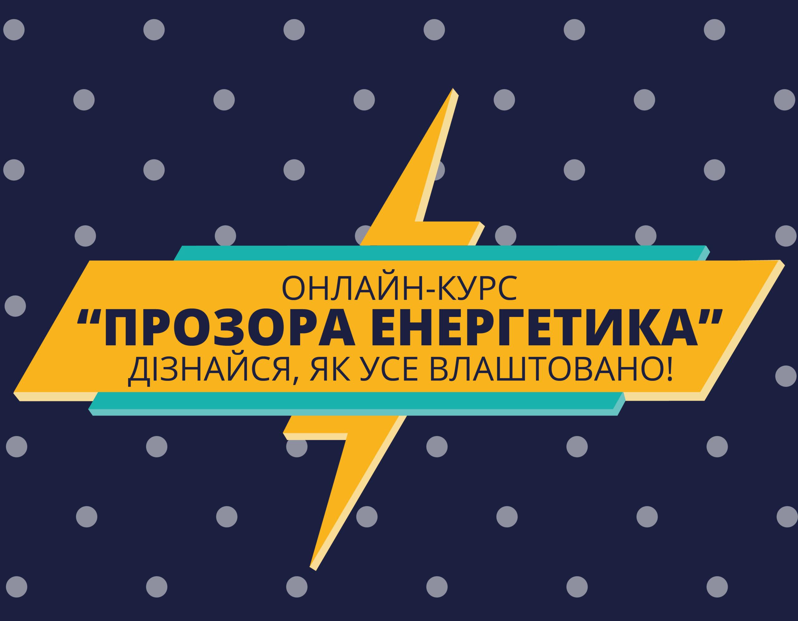 "Онлайн-курс ""Прозора енергетика"" від DiXi Group"