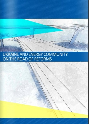 Ukraine and Energy Community: On the Road of Reforms