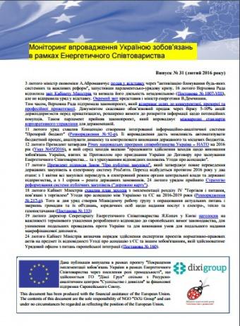 Моніторинг виконання зобов'язань в рамках Енергетичного Співтовариства. Випуск 31