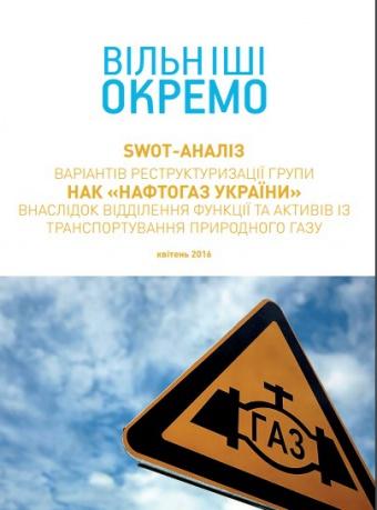 """Дослідження """"Вільніші окремо"""" (аналіз розділення НАК """"Нафтогаз України"""")"""