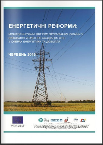 Енергетичні реформи: огляд червня 2016 року