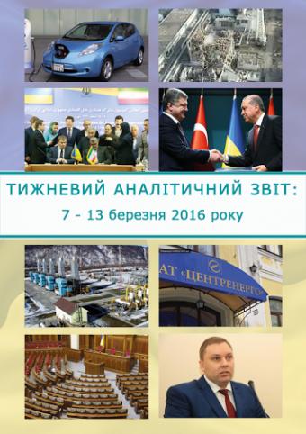 Тижневий аналітичний звіт: 7 – 13 березня 2016 року